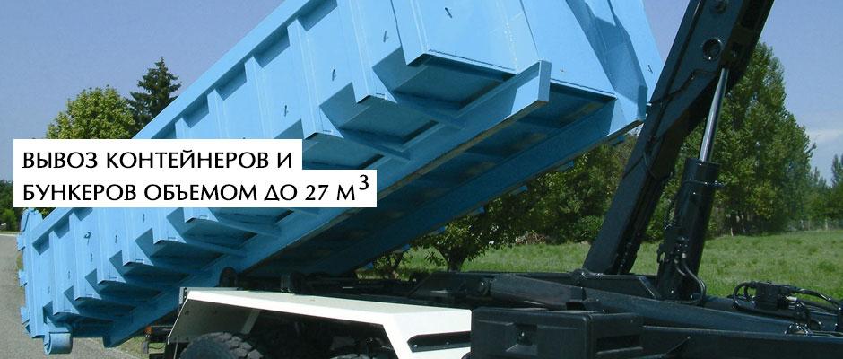 -вывоз-контейнеров