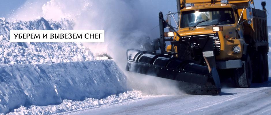-уборка-снега