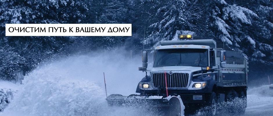 uborka-snega-1