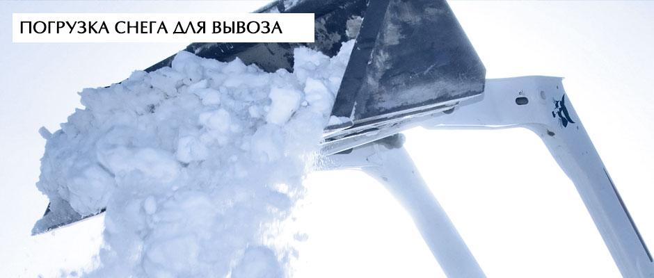 uborka-snega-2
